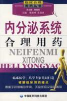 endocrine system rational use of drugs(Chinese Edition): DONG ZHEN YONG SU XI GAI