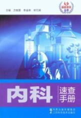 Medicine Quick Reference Guide(Chinese Edition): FANG JING AI