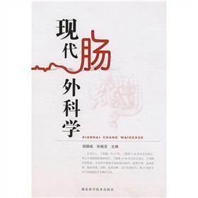 Modern Parenteral Sciences(Chinese Edition): HU GUO BIN SUN ZHEN YA