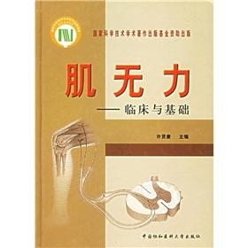 Gravis: clinical and basic(Chinese Edition): BEN SHE.YI MING