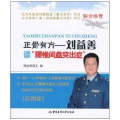 well-Orthopedics: Liu Yishan on lumbar disc disease (color version)(Chinese Edition): LIU YI SHAN