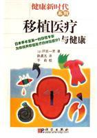 Implantable Medical and Health(Chinese Edition): BEN SHE.YI MING