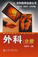 Surgery Volume(Chinese Edition): LU YU LAI
