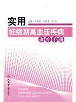 utility pregnancy induced hypertension treatment manual(Chinese Edition): NIU XIU MIN DENG
