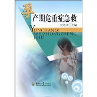 Emergency critically ill patients during pregnancy(Chinese Edition): BEN SHE.YI MING