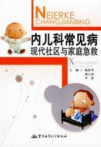 Common in pediatric first aid of modern community and family(Chinese Edition): BEN SHE.YI MING