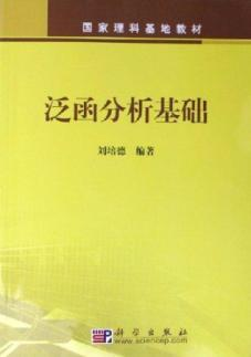 national science base materials: functional analysis based on (Revised Edition)(Chinese Edition): ...