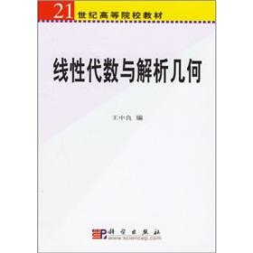 Linear Algebra and Analytic Geometry(Chinese Edition): BEN SHE.YI MING