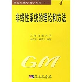 Theories and methods of nonlinear system(Chinese Edition): BEN SHE.YI MING