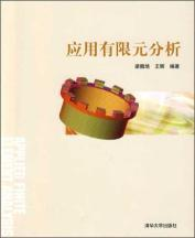 finite element analysis(Chinese Edition): LIANG XING PEI