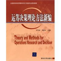 operational decision-making theory method New(Chinese Edition): WANG KE DING ZHOU XIAN ZHONG