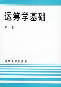 operations research foundation(Chinese Edition): ZHANG YING