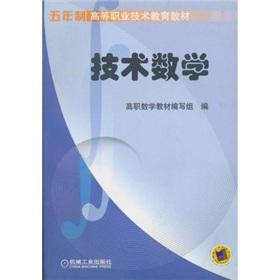 Technology Mathematics(Chinese Edition): WANG HUA JIU