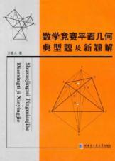 Mathematics Olympiad geometry typical questions and innovative solutions(Chinese Edition): WAN XI ...