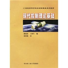 modern control theory basis (2)(Chinese Edition): WANG XIN SHENG QU YAN BIN
