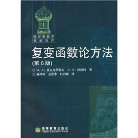 complex variables methods (6th edition)(Chinese Edition): E LUO SI)LA