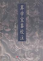 arithmetic Treasures School Notes(Chinese Edition): WANG WEN SU
