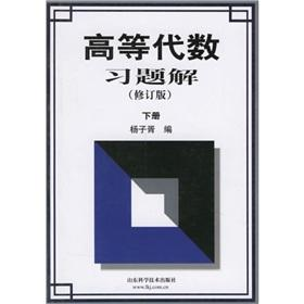 Advanced Algebra Problem Solutions (Vol.2) (revised edition)(Chinese: YANG ZI XU