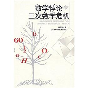 Mathematics Mathematics Paradox and three times of crisis(Chinese Edition): HAN XUE TAO