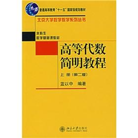 Peking University general higher education series Eleventh Five-Year national planning materials: ...
