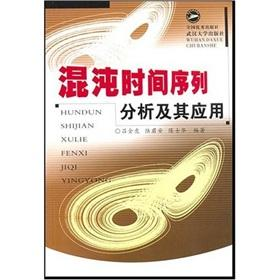 Chaotic Time Series Analysis and Its Applications(Chinese Edition): LV JIN HU LU JUN AN CHEN SHI ...