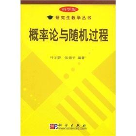 Probability and Stochastic Processes (Science)(Chinese Edition): YE ER HUA