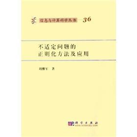 ill-posed problem of the regularization method and application(Chinese Edition): LIU JI JUN
