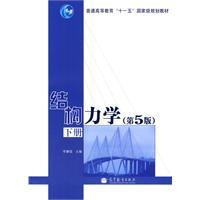 Structural Mechanics (5th Edition) (Vol.2)(Chinese Edition): LI LIAN KUN