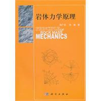 rock mechanics(Chinese Edition): SUN GUANG ZHONG SUN YI