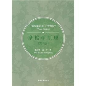 Principles of Tribology (3rd Edition)(Chinese Edition): WEN SHI ZHU