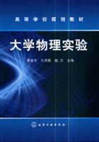 College planning materials: physics experiment(Chinese Edition): HUANG JIN HUA LIU FENG ZHI ZHAO ...