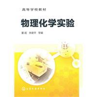 Physical Chemistry Experiment(Chinese Edition): DONG CHAO DENG
