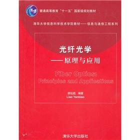 Fiber Optics: Principles and Applications(Chinese Edition): LIAO YAN BIAO