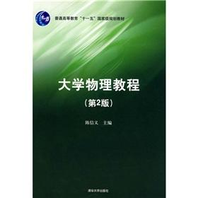 College Physics Course (s 2)(Chinese Edition): CHEN XIN YI