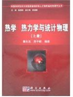 Thermal Thermodynamics and Statistical Physics (Vol.1)(Chinese Edition): ZHOU ZI FANG