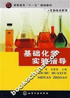 College Eleventh Five-Year Plan Biotechnology teaching series: Basic Chemistry Experiment guidance(...