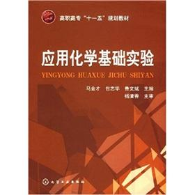 Applied Chemistry Basic Experimental(Chinese Edition): MA JIN CAI