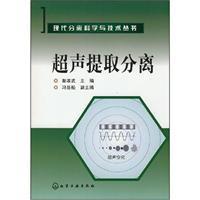 Ultrasonic Extraction(Chinese Edition): GUO XIAO WU