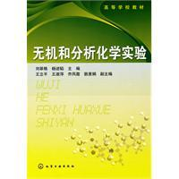 Inorganic and Analytical Chemistry Experiment(Chinese Edition): LIU CUI MEI YANG SHU TAO