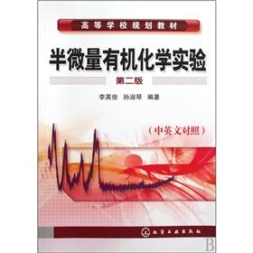 Universities planning materials: semi-micro chemistry experiment (Chinese: LI YING JUN