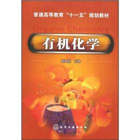 chemistry(Chinese Edition): YAO YING QIN