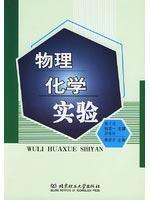 Physical Chemistry Experiment(Chinese Edition): GUO CHENG CHENG YANG JIAN YI LUO QING ZHI
