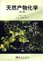 Natural Product Chemistry (2)(Chinese Edition): XU REN SHENG