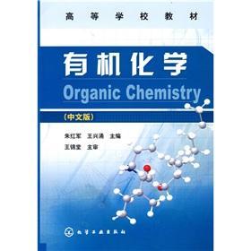 College Textbook: Organic Chemistry (Chinese version)(Chinese Edition): ZHU HONG JUN WANG XING YONG