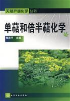 monoterpenes and sesquiterpenes Chemistry(Chinese Edition): SHI YAN PING