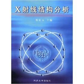 X-ray structure analysis(Chinese Edition): QI JING YU