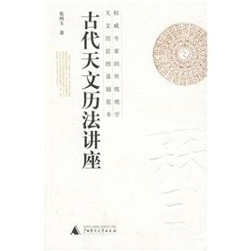 ancient astronomical calendar Talks(Chinese Edition): ZHANG WEN YU