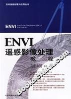 ENVI remote sensing image processing tutorial(Chinese Edition): LI XIAO JUAN