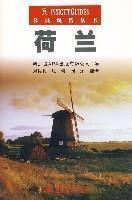 exotic Series: Netherlands(Chinese Edition): LIU SHAN SHAN XIN JIA PO APA CHU BAN YOU XIAN GONG SI