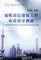 High-rise Building Seismic Design Guide(Chinese Edition): LV XI LIN LV XI LIN